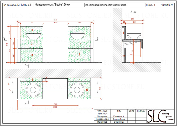 slcstone.ru service installation drawing